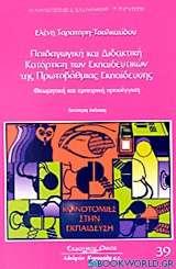 Παιδαγωγική και διδακτική κατάρτιση των εκπαιδευτικών της πρωτοβάθμιας εκπαίδευσης