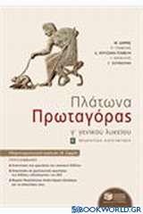Πλάτωνα Πρωταγόρας Γ΄ γενικού λυκείου