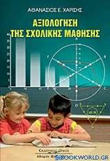 Αξιολόγηση της σχολικής μάθησης