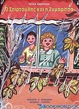 Ο Σπιρτούλης και η Ζυμαρίτσα