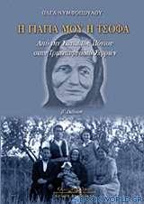 Η γιαγιά μου η Τσόφα