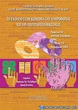 Το σχολείο στην κοινωνία της πληροφορίας και της πολυπολιτισμικότητας