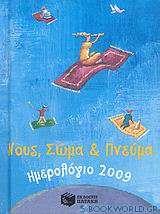 Ημερολόγιο 2009: Νους, σώμα και πνεύμα