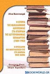 Η ιστορία της νεοελληνικής λογοτεχνίας στα εγχειρίδια της δευτεροβάθμιας εκπαίδευσης (1884-1938)