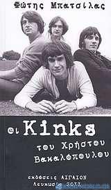 Οι Kinks του Χρήστου Βακαλόπουλου