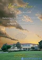 Επετειακός τόμος για τα 20 χρόνια λειτουργίας του Παιδαγωγικού Τμήματος Δημοτικής Εκπαίδευσης του Δημοκριτείου Πανεπιστημίου Θράκης 1986-2006