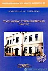 Το ελληνικό γυμνάσιο Βέροιας (1864-1932)