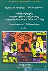 Τα ΠΕΚ ως φορείς θεσμοθετημένης επιμόρφωσης και η συμβολή τους στη διδακτική πράξη
