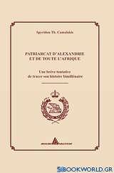 Patriarcat d'Alexandrie et de toute l'Afrique