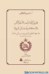 The Patriarchate of Alexandria and all Africa (αραβικά)