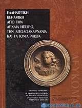 Ελληνιστική κεραμική από την αρχαία Ήπειρο, την Αιτωλοακαρνανία και τα Ιόνια νησιά