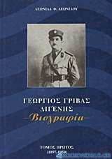 Γεώργιος Γρίβας Διγενής