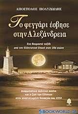 Το φεγγάρι έσβησε στην Αλεξάνδρεια