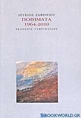 Ποιήματα 1964-2010
