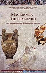 Macedonia - Thessaloniki