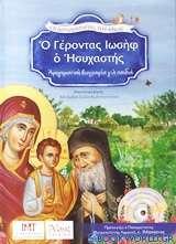 Ο Γέροντας Ιωσήφ ο Ησυχαστής