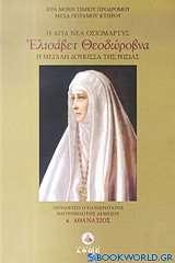 Η αγία νέα οσιομάρτυς Ελισάβετ Θεοδώροβνα η μεγάλη Δούκισσα της Ρωσίας