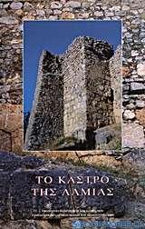 Το κάστρο της Λαμίας