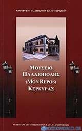 Μουσείο Παλαιόπολης (Mon Repos) Κέρκυρας