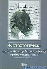 Εγώ, ο Φιοντόρ Ντοστογιέφσκι