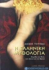 Η ελληνική μυθολογία