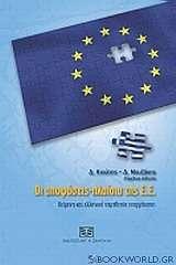 Οι αποφάσεις-πλαίσια της Ε.Ε.