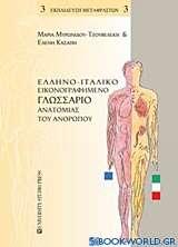Ελληνο-ιταλικό εικονογραφημένο γλωσσάριο ανατομίας του ανθρώπου