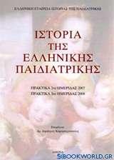 Ιστορία της ελληνικής παιδιατρικής