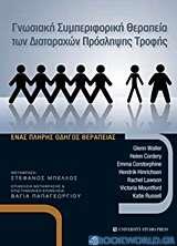 Γνωσιακή συμπεριφορική θεραπεία των διαταραχών πρόσληψης τροφής