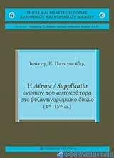 Η δέησις / Supplicatio ενώπιον του αυτοκράτορα στο Βυζαντινορωμαϊκό Δίκαιο