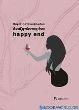 Αναζητώντας ένα Happy End