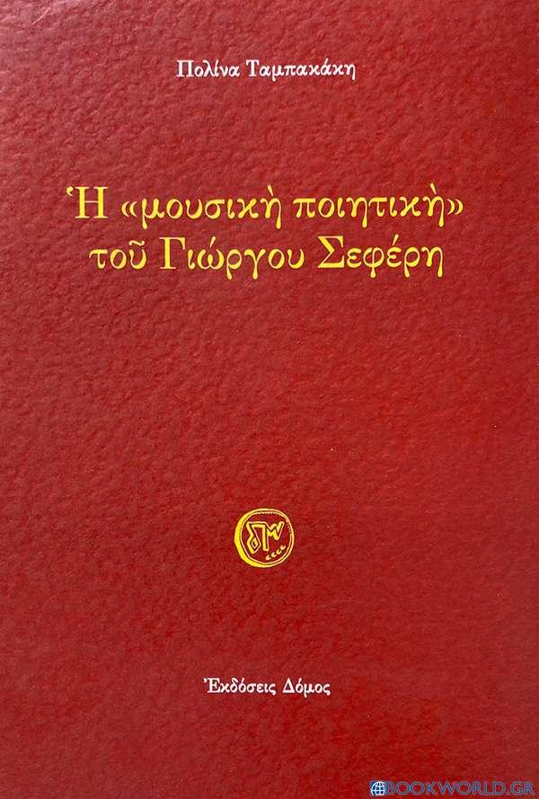 Η μουσική ποιητική του Γιώργου Σεφέρη