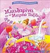 Η μπαλαρίνα και το μαγικό ταξίδι
