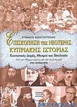 Επισκόπηση της νεότερης κυπριακής ιστορίας