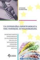 Τα ευρωπαϊκά προγράμματα της τοπικής αυτοδιοίκησης