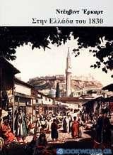 Στην Ελλάδα του 1830