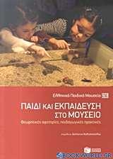 Παιδί και εκπαίδευση στο μουσείο