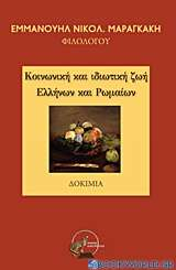 Κοινωνική και ιδιωτική ζωή Ελλήνων και Ρωμαίων