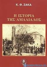 Η ιστορία της Αμαλιάδος