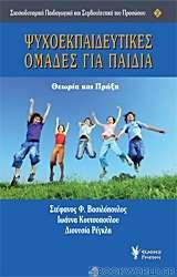 Ψυχοεκπαιδευτικές ομάδες για παιδιά