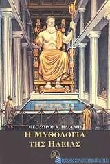 Η μυθολογία της Ηλείας
