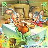 Ο ποντικός του αγρού και ο ποντικός της πόλης