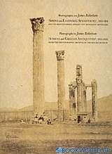 Φωτογραφίες του James Robertson Αθήνα και ελληνικές αρχαιότητες, 1853-1854