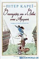 Ο παπαγάλος και ο Ολιβιέ στην Αμερική