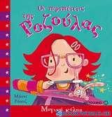 Οι περιπέτειες της Ροζούλας: Μαγικά κόλπα