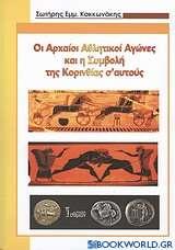 Οι αρχαίοι αθλητικοί αγώνες (Ολύμπια, Ίσθμια, Πύθια, Νέμεα) και η συμβολή της Κορινθίας σ' αυτούς