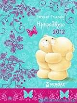Ημερολόγιο 2012: Forever Friends
