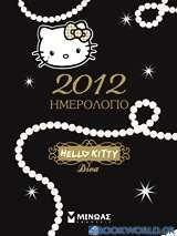 Ημερολόγιο 2012: Hello Kitty