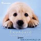 Ημερολόγιο 2012: Rachaelhale - Σκυλάκια