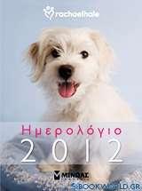 Ημερολόγιο 2012: Rachaelhale